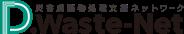 D.Waste-Net(災害廃棄物処理支援ネットワーク)