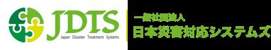 JDTS 一般社団法人 日本災害対策システムズ