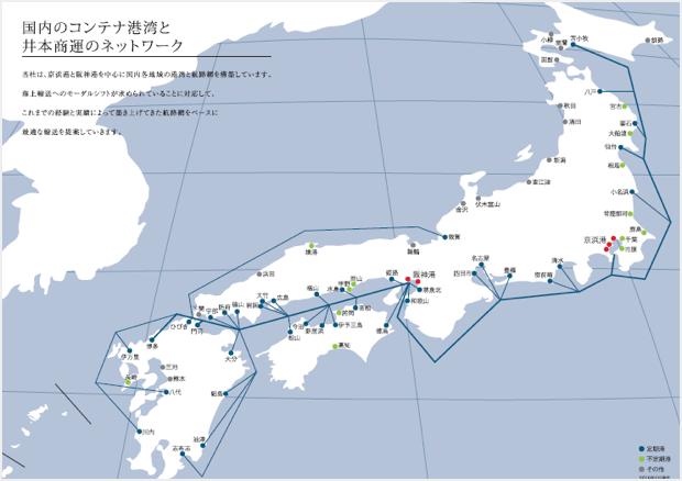 海上輸送航路