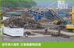 岩手県大槌町 災害廃棄物処理