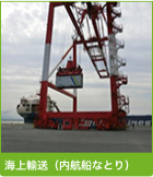海上輸送(内航船なとり)